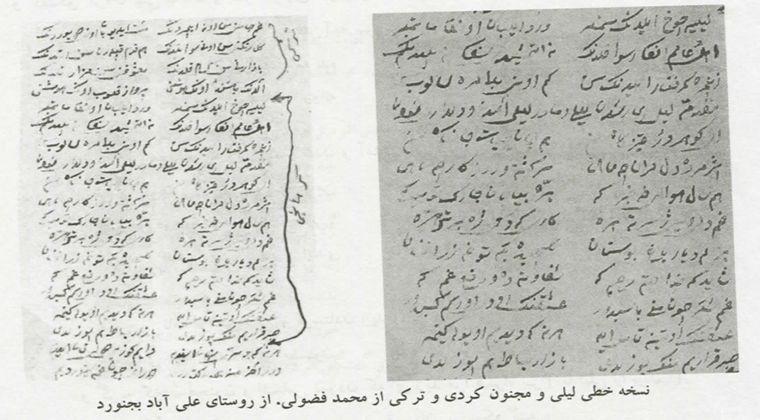 El-Yazması Fuzuli