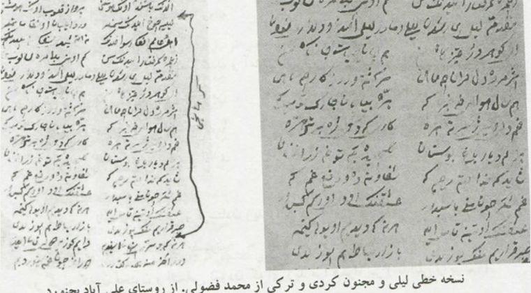 Fuzûlî'nin Kürtçe şiirleri