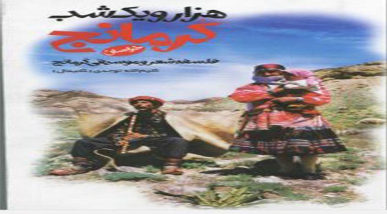 Kelîmullah Tewahodî Kanîmal'ın sözü edilen kitabı