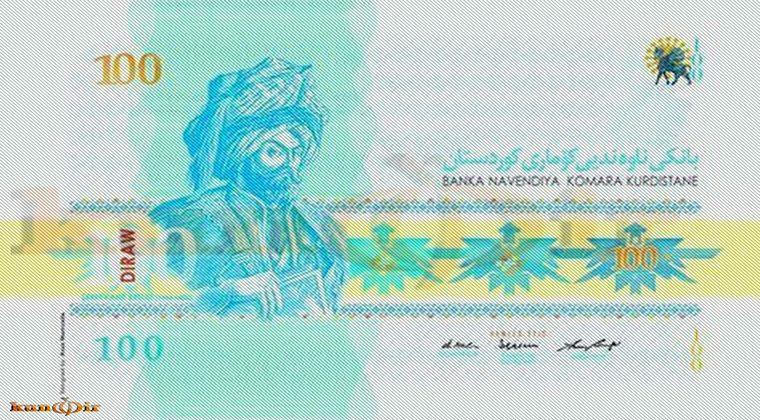 Kürdistan Devletinin Para Birimi