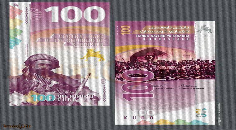 Kürdistan Devletinin basılan parası